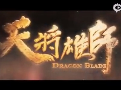 Dragon Blade starring Jackie Chan, John Cusack, Adrien Brody, and Peng Lin.